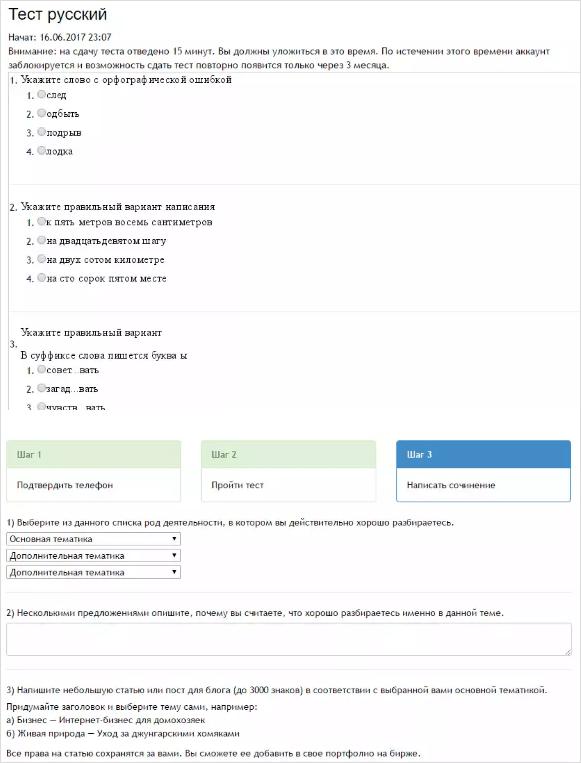 Тест для работы на бирже