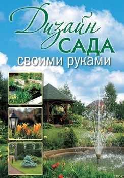 """А. Красичкова """"Дизайн сада своими руками"""""""