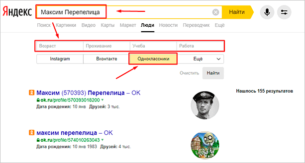 """Сервис """"Яндекс.Люди"""""""