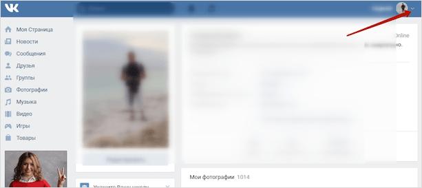Где настройки ВКонтакте
