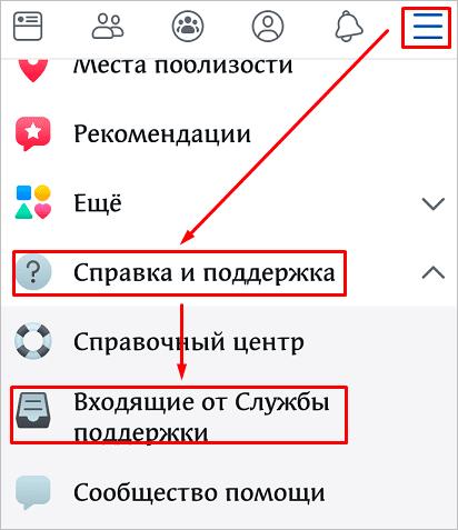 Сообщения от администрации сети