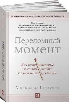 "М. Гладуэлл ""Переломный момент"""