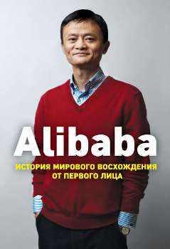 "Д. Кларк ""Alibaba"""