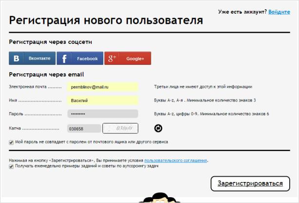 Воркзилла регистрация