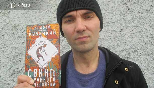 Андрей Кузечкин