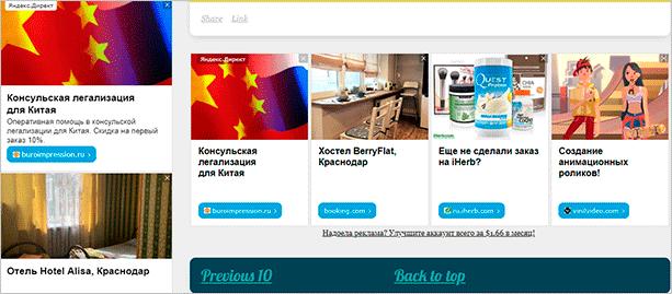 Рекламные объявления Яндекса