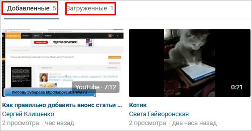 Видеоролики на странице в ВК