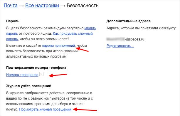 Повышаем безопасность почты на Яндексе