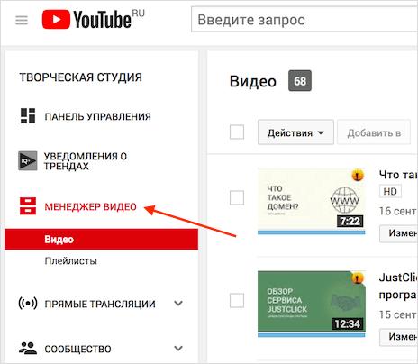 Как отключить монетизацию видео на Ютуб