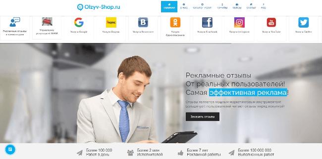 Otzyv-Shop.ru