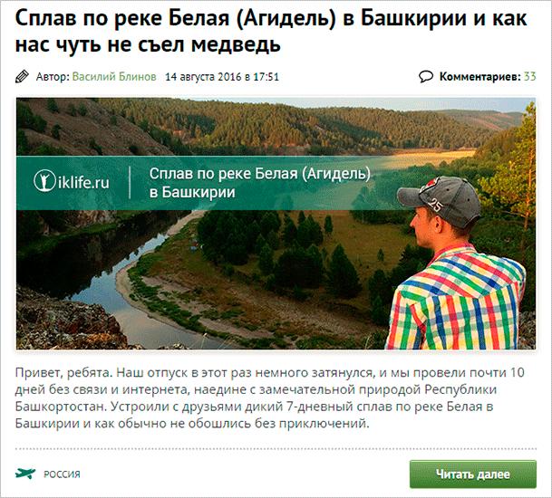 О путешествиях в блоге ermail.ru