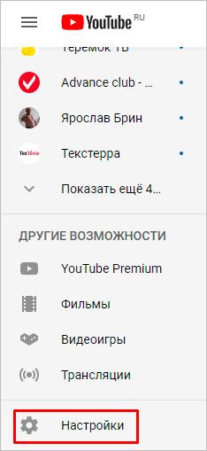 Интерфейс YouTube