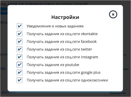 Настройки ВКтаргет
