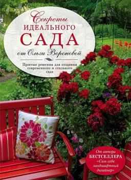 """О. Воронова """"Секреты идеального сада"""""""
