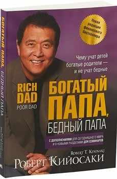 """Р. Кийосаки """"Богатый папа, бедный папа"""""""