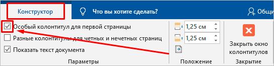 Режим конструктора
