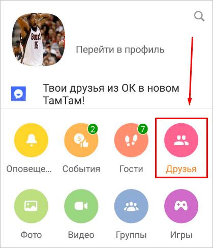 Приложение OK