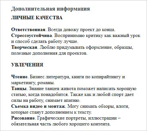 Дополнительная информация в резюме