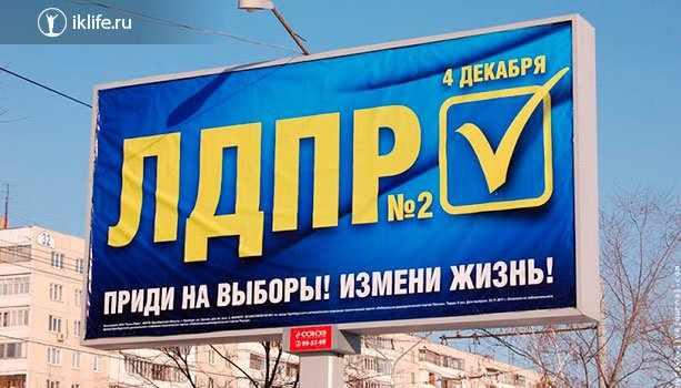 Политическая реклама на улице