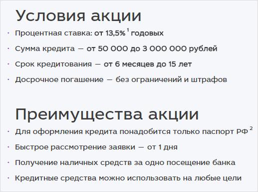Акция в Московском кредитном банке