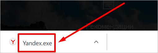 Последние загрузки в Chrome