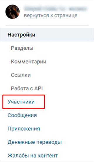 """Раздел """"Участники"""" в главном меню управления"""