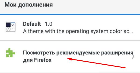 Просмотр рекомендуемых расширений для Firefox