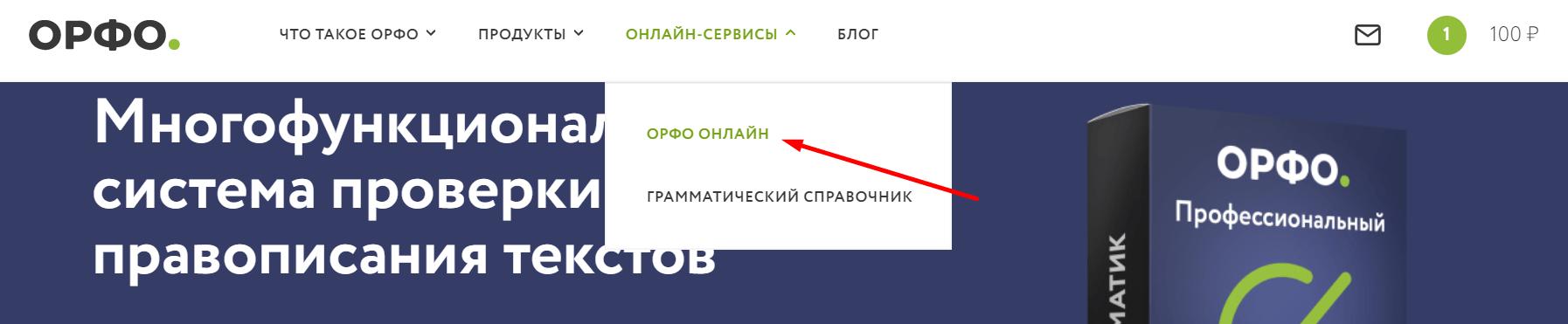 """Переход к """"Орфо онлайн"""""""