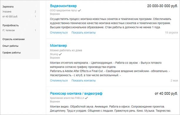 Поиск работы на hh.ru