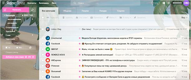 Список электронных писем