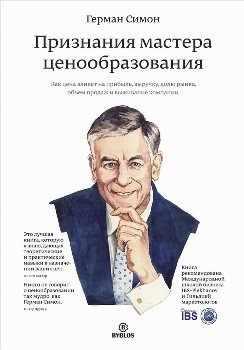 "Г. Симон ""Признания мастера ценообразования"""
