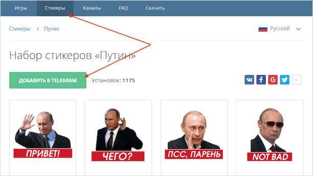 каталог стикеров tlgrm.ru