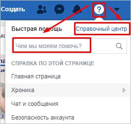 Меню в Facebook