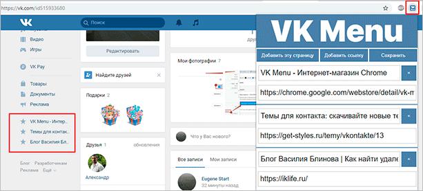 VK Menu для создания закладок во ВКонтакте