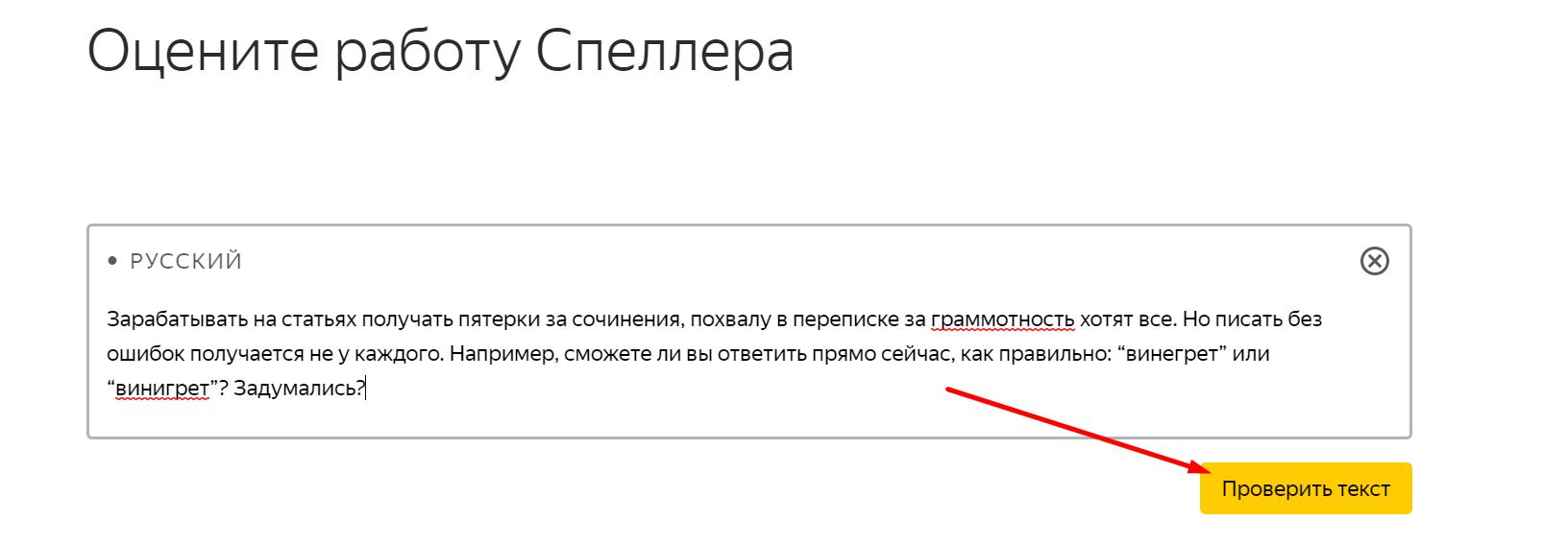 Проверка текста в Яндекс.Спеллере