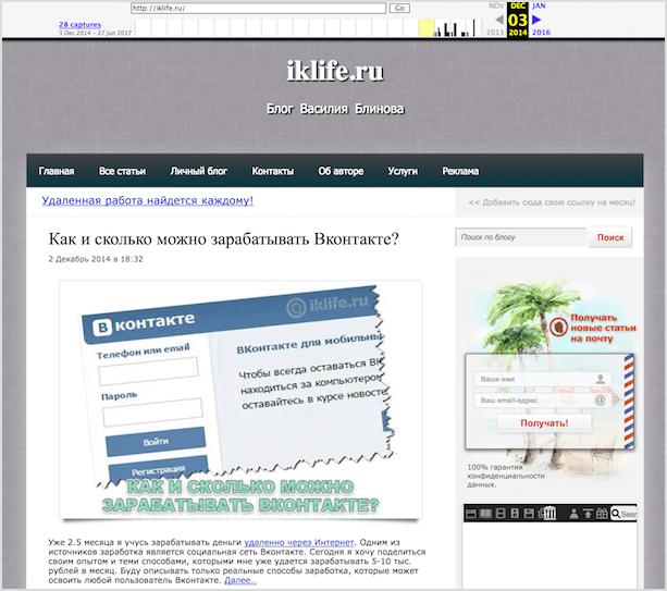 Как выглядел блог ermail.ru