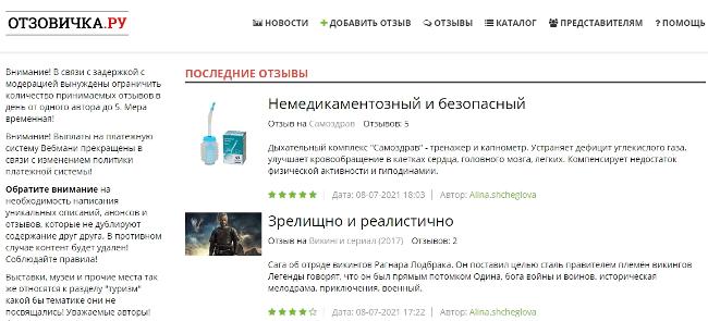 Отзовичка.ру