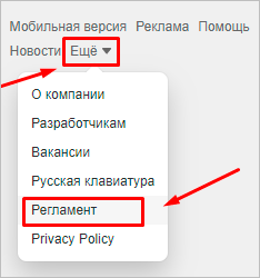 Регламент ok.ru