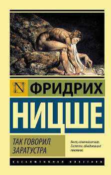 "Ф. Ницше ""Так говорил Заратустра"""