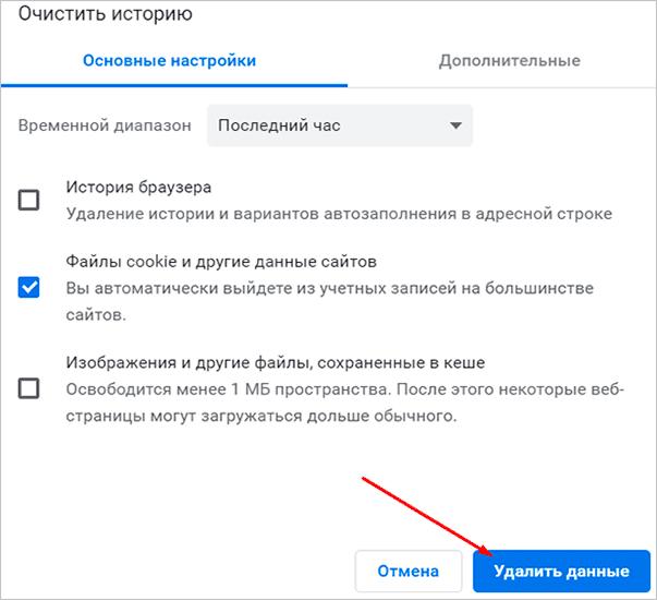 Чистка в браузере