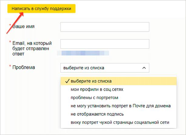 Форма запроса в ТП Яндекса