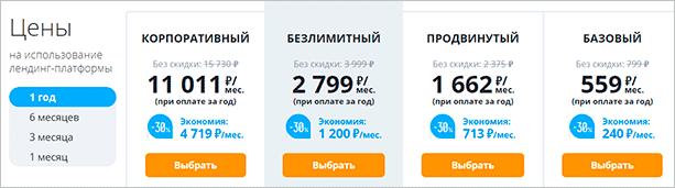 Цены LPgenerator