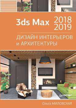 """Ольга Миловская """"3ds Max 2018 и 2019. Дизайн интерьеров и архитектуры"""""""