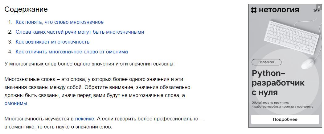 Курсы по программированию в статье про русский язык
