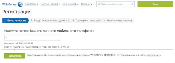 Как зарегистрировать webmoney