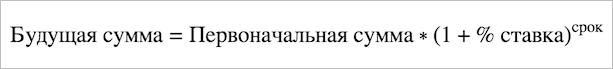 Формула для расчета с учетом периодичности