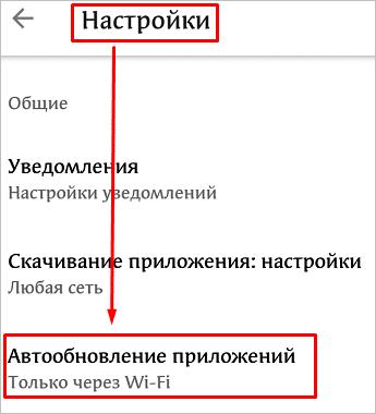 Параметры автоматического апдейта