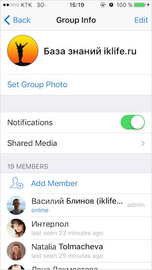 Добавить участников в группу
