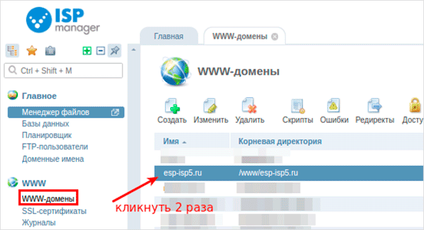 WWW-домены в ISPmanager 5