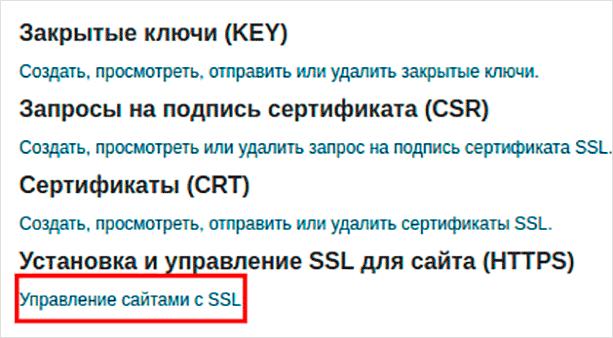 Управление сайтами с HTTPS
